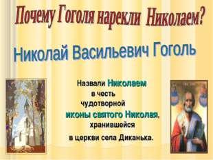 Назвали Николаем в честь чудотворной иконы святого Николая, хранившейся в це