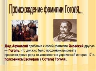Дед Афанасий прибавил к своей фамилии Яновский другую — Гоголь, что должно бы