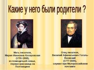 Мать писателя, Мария Ивановна Косяровская (1791-1868), из помещичьей семьи, п