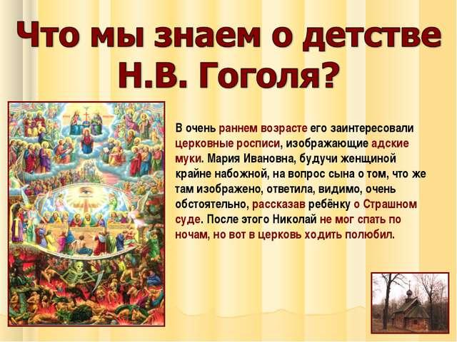 В очень раннем возрасте его заинтересовали церковные росписи, изображающие ад...
