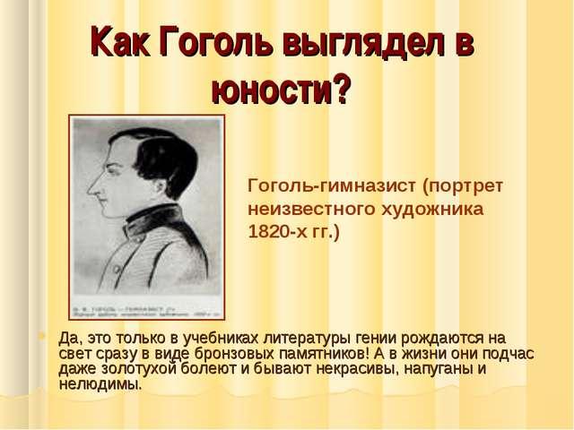 Как Гоголь выглядел в юности? Гоголь-гимназист (портрет неизвестного художник...