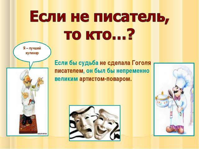 Если бы судьба не сделала Гоголя писателем, он был бы непременно великим арти...