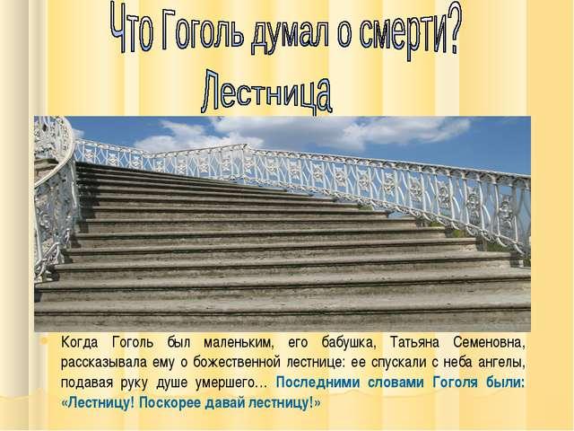 Когда Гоголь был маленьким, его бабушка, Татьяна Семеновна, рассказывала ему...