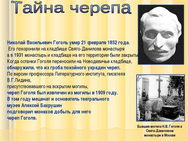 Николай Васильевич Гоголь умер 21 февраля 1852 года. Его похоронили на кладби...