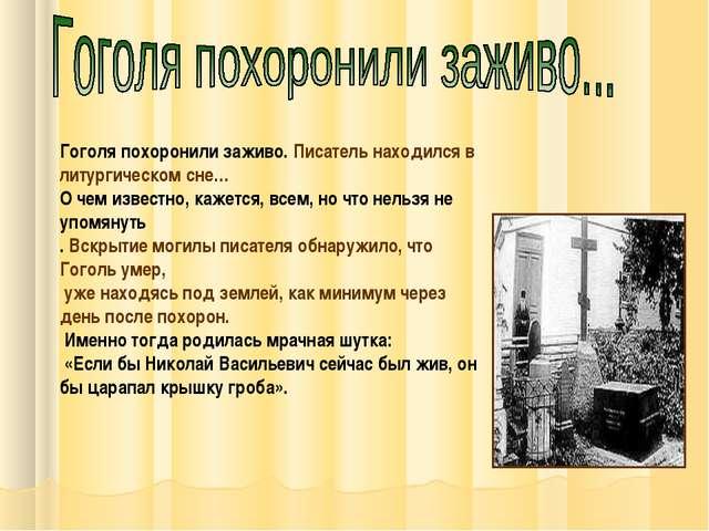 Гоголя похоронили заживо. Писатель находился в литургическом сне… О чем извес...