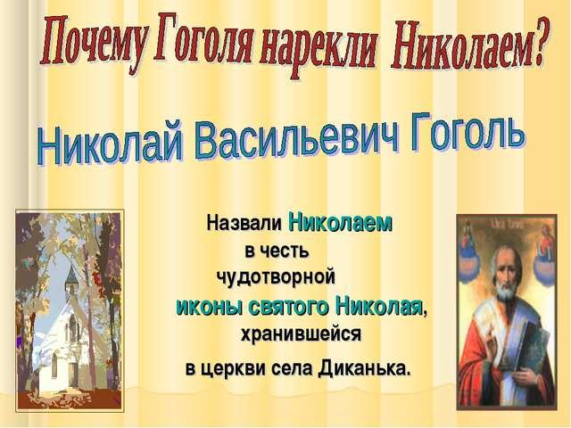 Назвали Николаем в честь чудотворной иконы святого Николая, хранившейся в це...