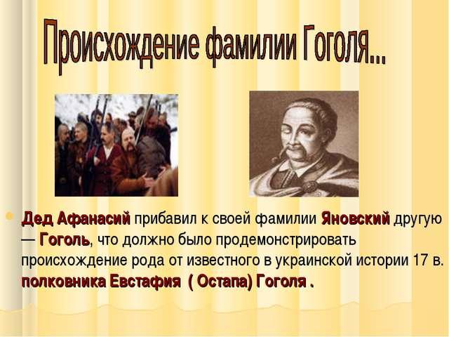 Дед Афанасий прибавил к своей фамилии Яновский другую — Гоголь, что должно бы...