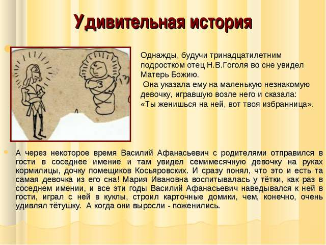 Удивительная история А через некоторое время Василий Афанасьевич с родителями...