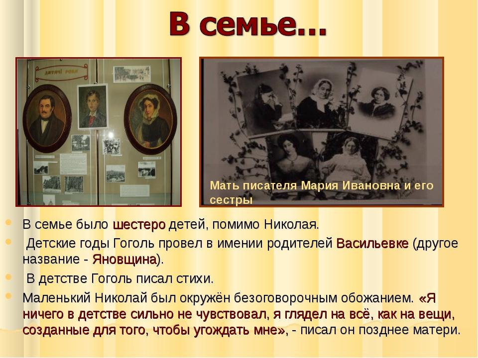 Мать писателя Мария Ивановна и его сестры В семье было шестеро детей, помимо...