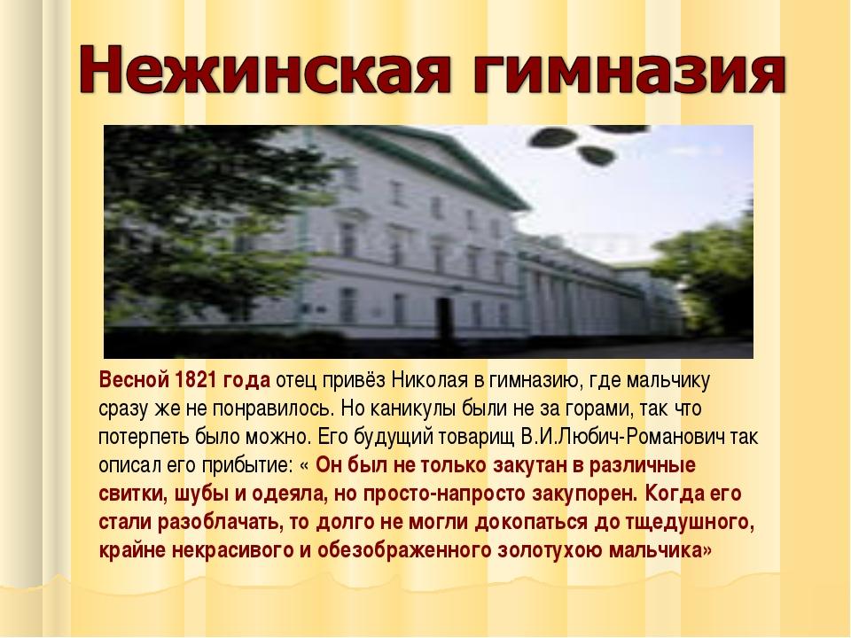 Весной 1821 года отец привёз Николая в гимназию, где мальчику сразу же не пон...