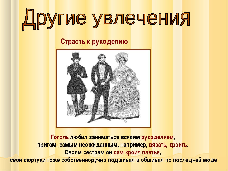 Страсть к рукоделию Гоголь любил заниматься всяким рукоделием, притом, самым...