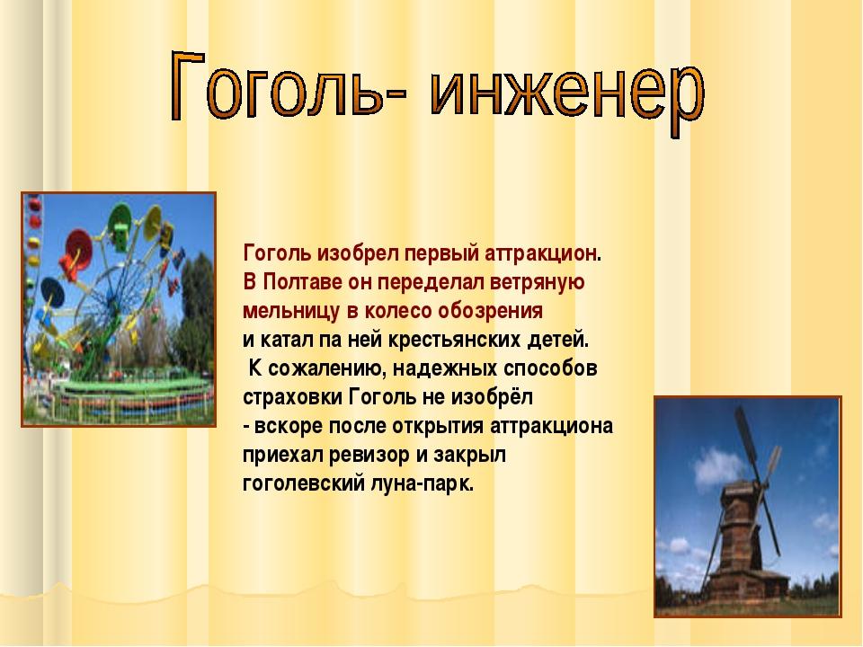Гоголь изобрел первый аттракцион. В Полтаве он переделал ветряную мельницу в...