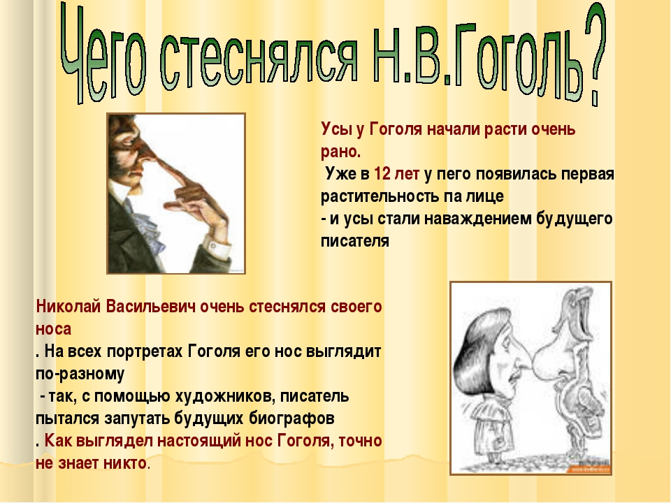 Николай Васильевич очень стеснялся своего носа . На всех портретах Гоголя его...