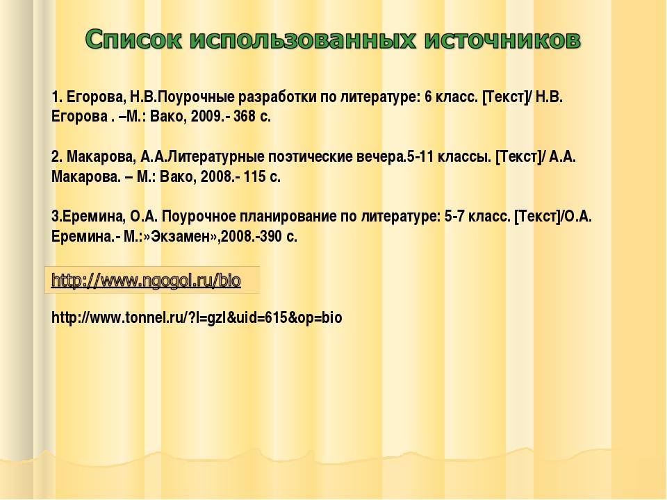 http://www.tonnel.ru/?l=gzl&uid=615&op=bio 1. Егорова, Н.В.Поурочные разрабо...