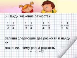 5. Найди значение разностей: Запиши следующие две разности и найди их значени