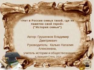 """«Нет в России семьи такой, где не памятен свой герой» (""""История семьи"""") Автор"""