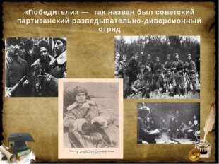 «Победители» — так назван был советский партизанский разведывательно-диверсио
