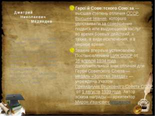 Дмитрий Николаевич Медведев Геро́й Сове́тского Сою́за— высшая степень отличи