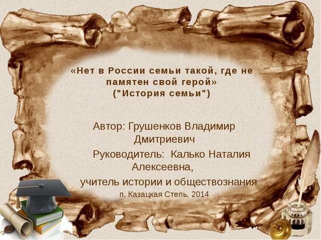 """«Нет в России семьи такой, где не памятен свой герой» (""""История семьи"""") Автор..."""