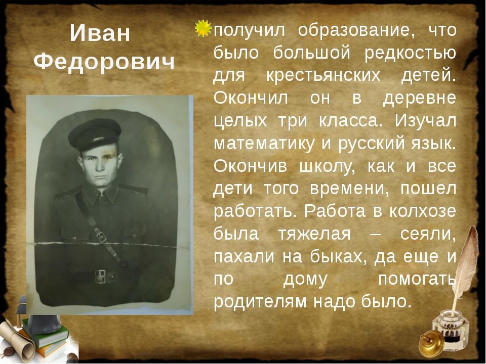 Иван Федорович получил образование, что было большой редкостью для крестьянск...