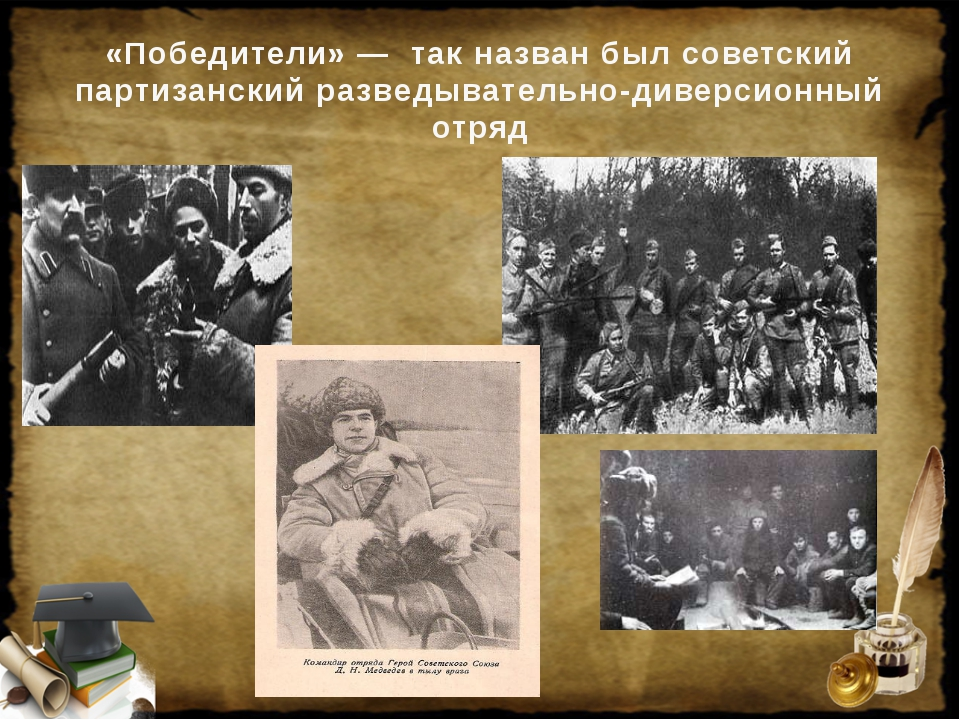 «Победители» — так назван был советский партизанский разведывательно-диверсио...