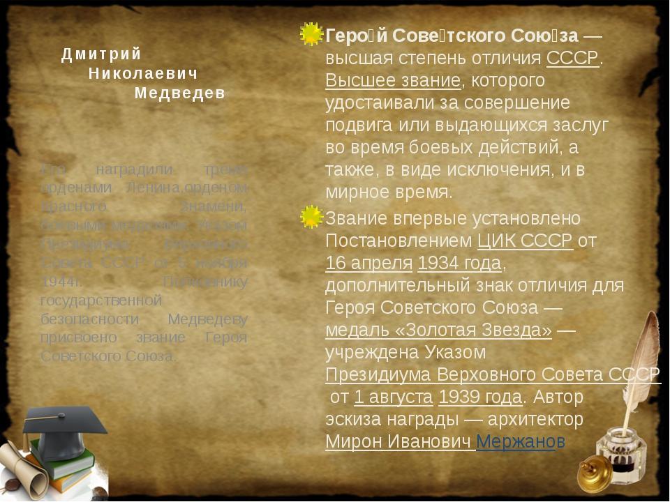 Дмитрий Николаевич Медведев Геро́й Сове́тского Сою́за— высшая степень отличи...