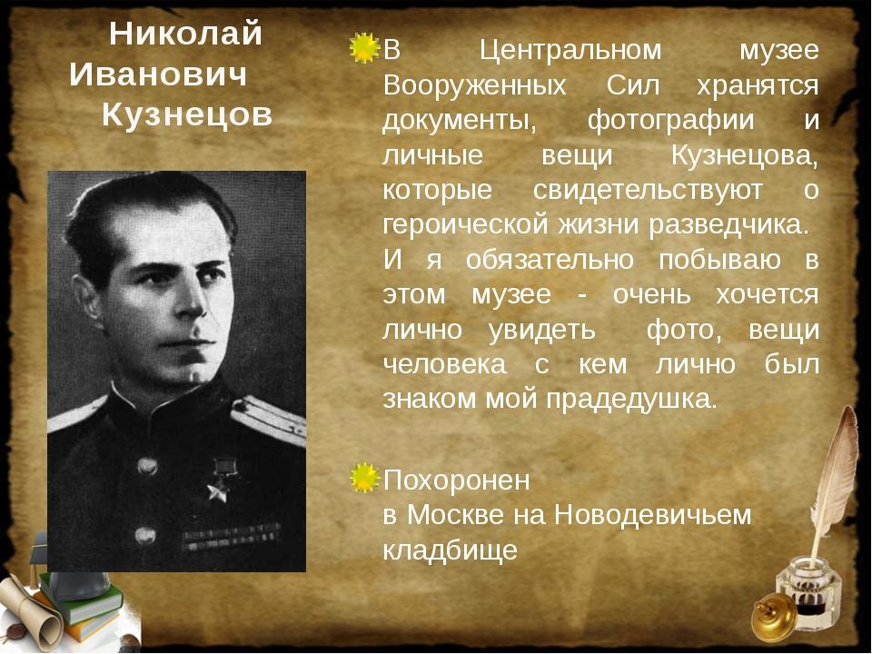 Николай Иванович Кузнецов В Центральном музее Вооруженных Сил хранятся докуме...