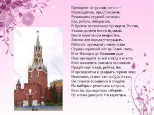 Президент по-русски значит – Руководитель, представитель. Руководить страной