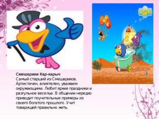 Смешарики Кар-карыч Самый старший из Смешариков. Артистичен, влиятелен, уважа