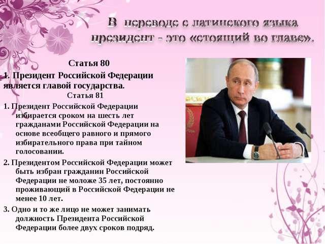 Статья 80 1. Президент Российской Федерации является главой государства. С...