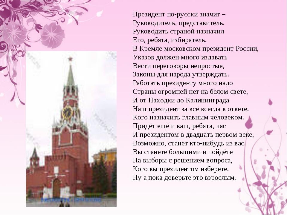 Президент по-русски значит – Руководитель, представитель. Руководить страной...