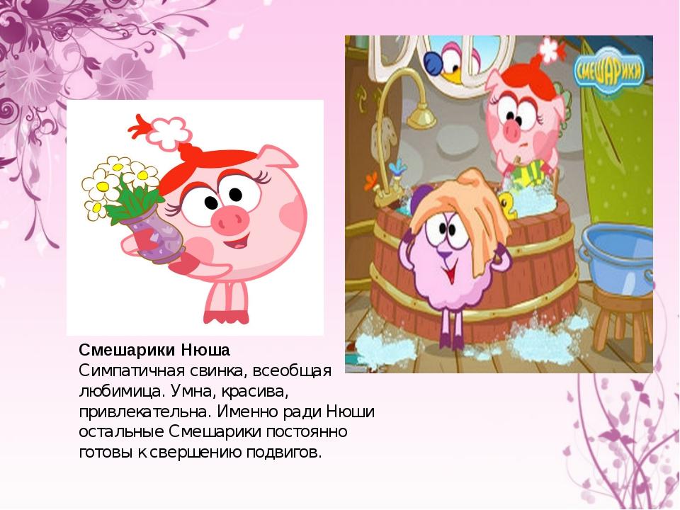 Смешарики Нюша Симпатичная свинка, всеобщая любимица. Умна, красива, привлека...