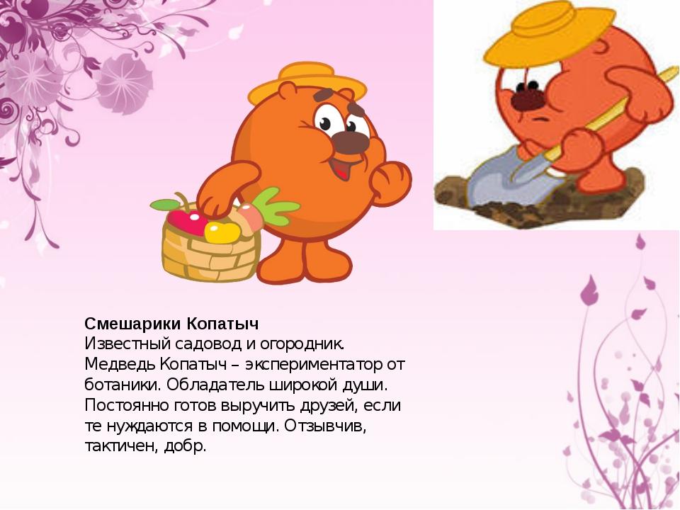 Смешарики Копатыч Известный садовод и огородник. Медведь Копатыч – эксперимен...