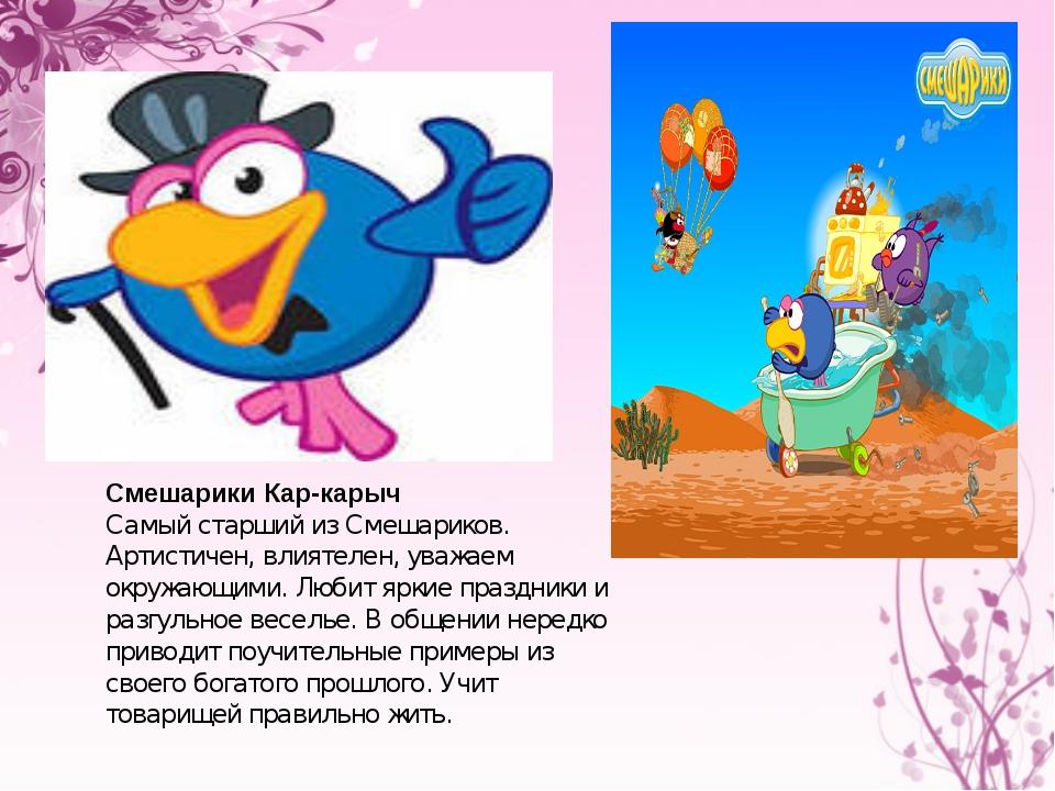 Смешарики Кар-карыч Самый старший из Смешариков. Артистичен, влиятелен, уважа...