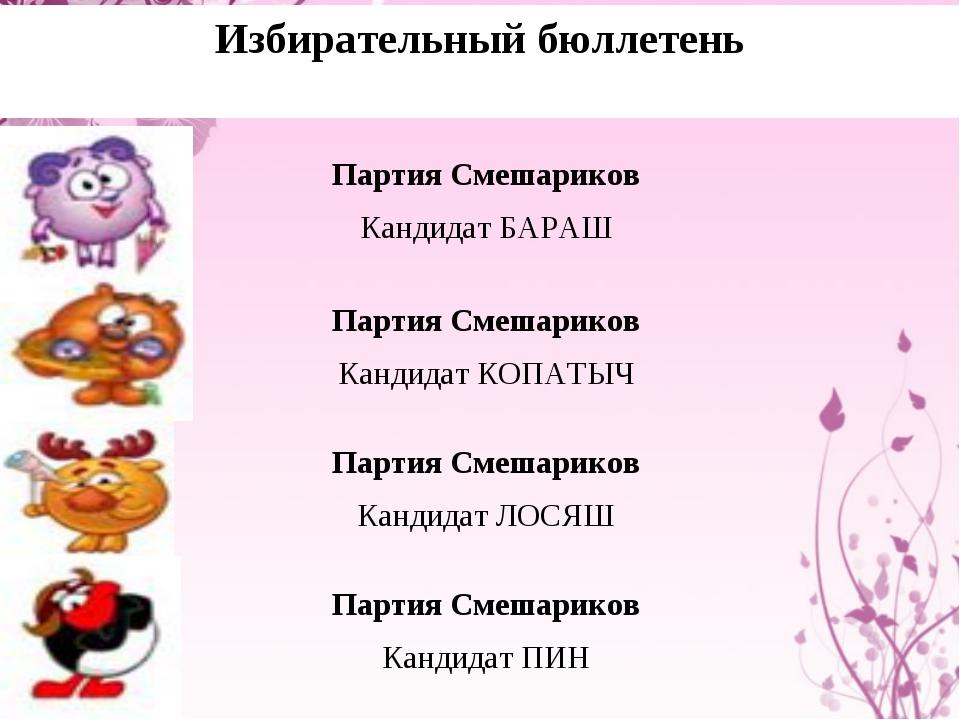 Избирательный бюллетень Партия Смешариков Кандидат БАРАШ Партия Смешариков...