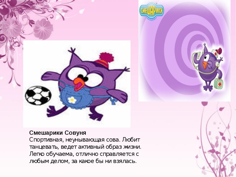 Смешарики Совуня Спортивная, неунывающая сова. Любит танцевать, ведет активны...