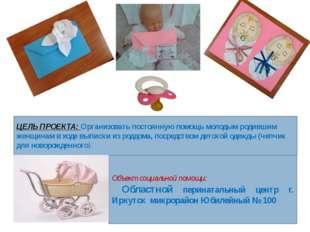 Объект социальной помощи: Областной перинатальный центр г. Иркутск микрорайон