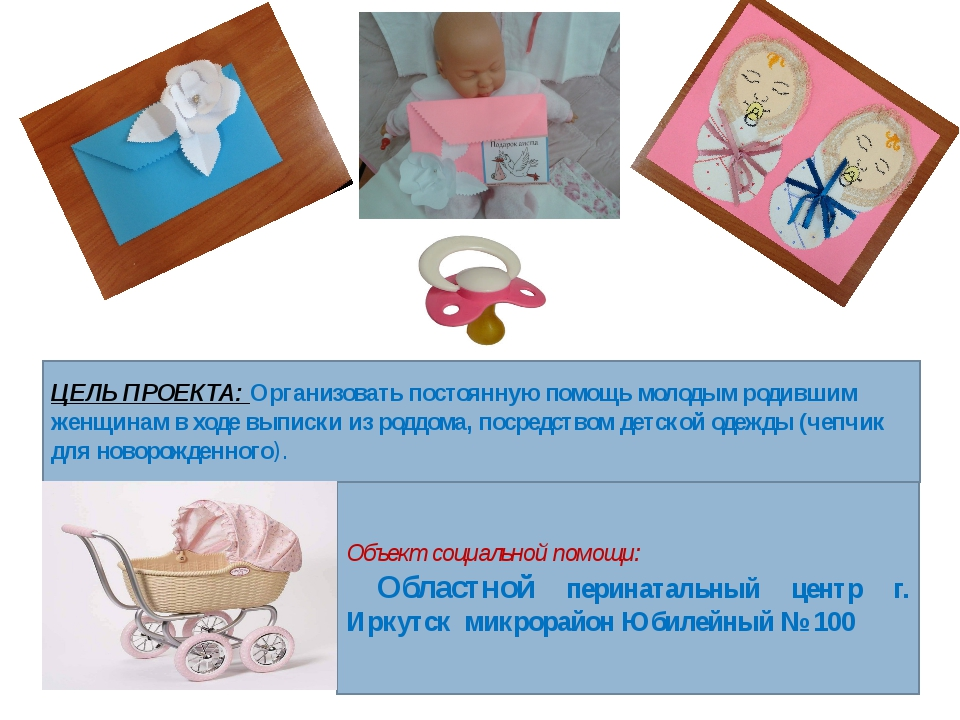 Объект социальной помощи: Областной перинатальный центр г. Иркутск микрорайон...