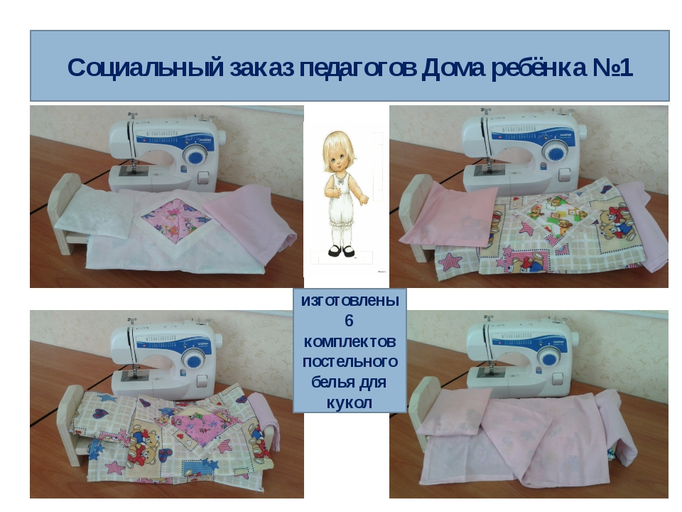 Социальный заказ педагогов Дома ребёнка №1 изготовлены6 комплектов постельног...