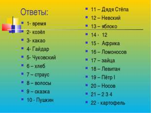 Ответы: 1- время 2- козёл 3- какао 4- Гайдар 5- Чуковский 6 – хлеб 7 – страус