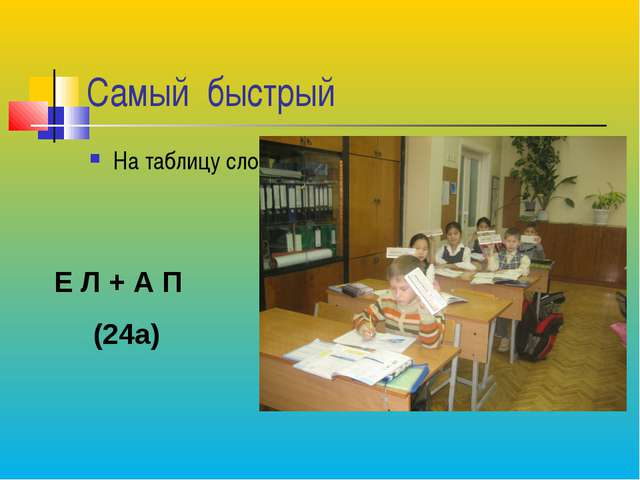 Самый быстрый На таблицу сложения: Е Л + А П (24а)