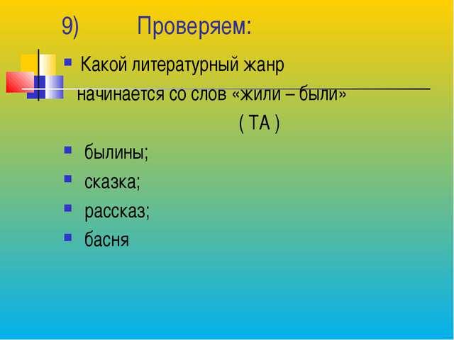 9) Проверяем: Какой литературный жанр начинается со слов «жили – были» ( ТА )...