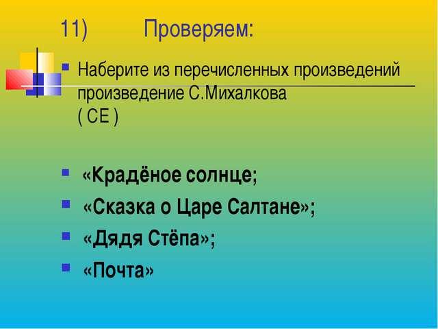 11) Проверяем: Наберите из перечисленных произведений произведение С.Михалков...