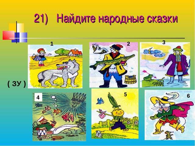 21) Найдите народные сказки 2 1 3 4 5 6 ( ЗУ )