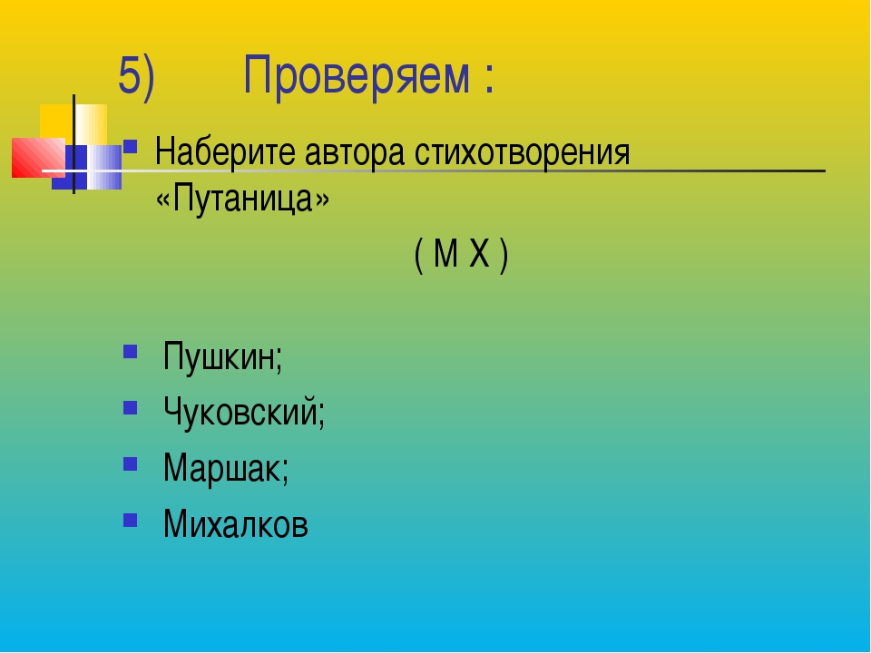 5) Проверяем : Наберите автора стихотворения «Путаница» ( М Х )  Пушкин...