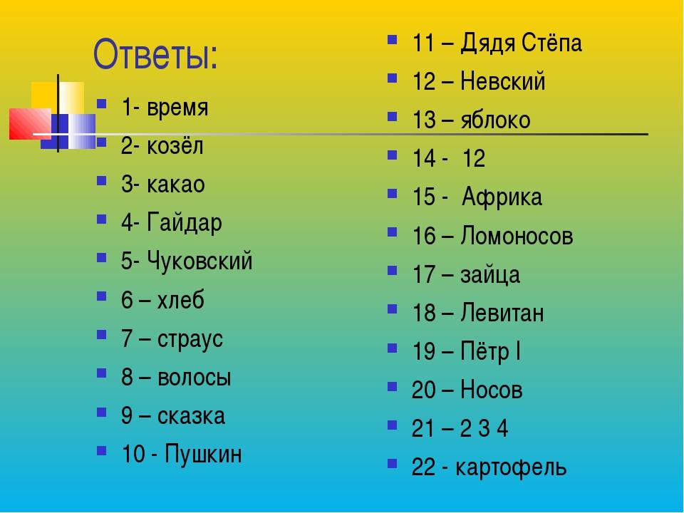 Ответы: 1- время 2- козёл 3- какао 4- Гайдар 5- Чуковский 6 – хлеб 7 – страус...