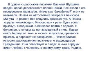 В одном из рассказов писателя Василия Шукшина введен образ деревенского парн
