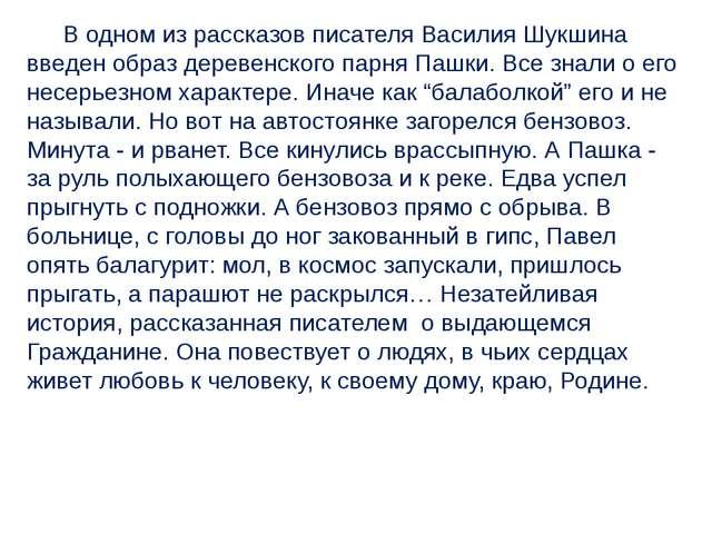 В одном из рассказов писателя Василия Шукшина введен образ деревенского парн...