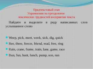 Предтекстовый этап Упражнения на преодоление лексических трудностей восприяти