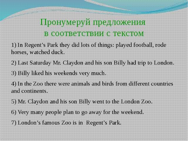 Пронумеруй предложения в соответствии с текстом 1) In Regent's Park they did...